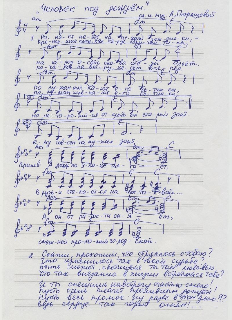 Ноты для вокального эстрадного ансамбля